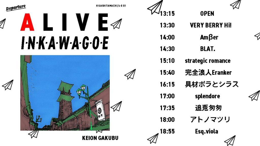 画像に alt 属性が指定されていません。ファイル名: alivekawagoe-1024x576.jpg